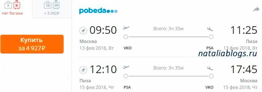куда дешево лететь в Европу,дешевые авиабилеты акции авиакомпаний скидки 2018,авиабилеты дешево на лето 2018, дешевые авиабилеты в феврале 2018,куда дешево лететь в феврале,дешевые авиабилеты на март 2018,куда дешево лететь зимой, дешевые авиабилеты в Москву на январь 2018,куда лететь дешевле всего из Москвы,откуда дешевле лететь в Европу,когда дешевле лететь в Италию