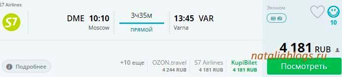 Москва-Варна прямой рейс, дешевые туры в Болгарию, дешевый чартер в Болгарию
