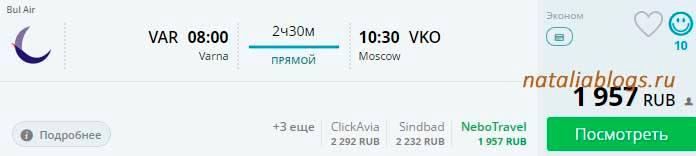 билеты Москва-Варна дешево, дешевые билеты в Болгарию, купить дешевый билет в Болгарию
