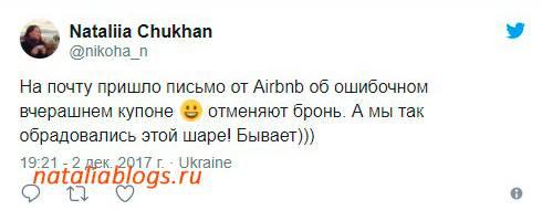 жилье airbnb в России, сервис airbnb аренда жилья, сайт жилья airbnb на русском языке, аренда квартир airbnb, снять квартиру airbnb, сайт аренды airbnb, жилье по всему миру airbnb сайт бронирования, апартаменты airbnb