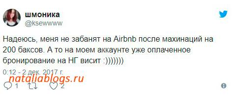 отмена брони airbnb, airbnb возврат денег, airbnb отменили бронирование, правила airbnb, airbnb вернуть деньги, условия airbnb, штрафы за отмену брони