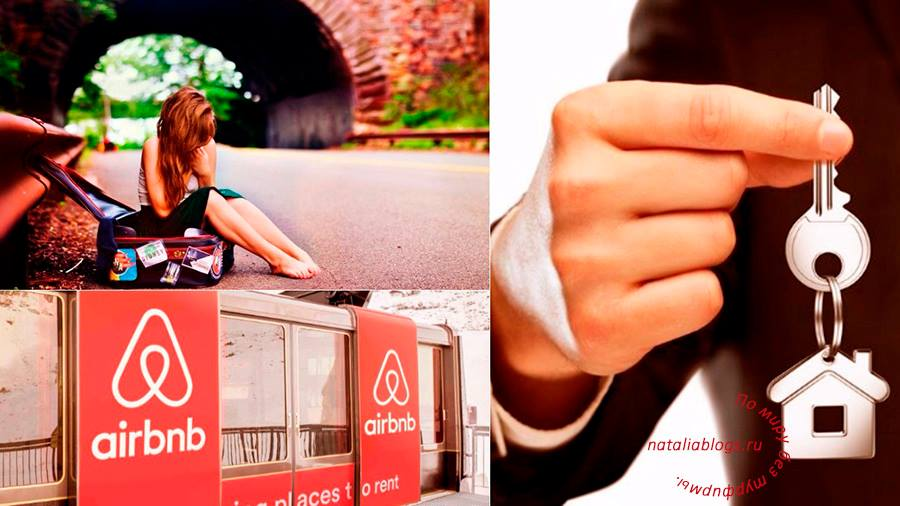 сайт эйрбнб официальный, купон airbnb 2017, жилье airbnb по всему миру, отмена брони airbnb отзывы, airbnb аренда квартир, airbnb телефон поддержки, сайт airbnb первое бронирование, приглашение airbnb com,отмена брони airbnb ru, airbnb возврат денег, правила airbnb ru, условия airbnb com, штрафы за отмену брони, эйр би энд би аренда