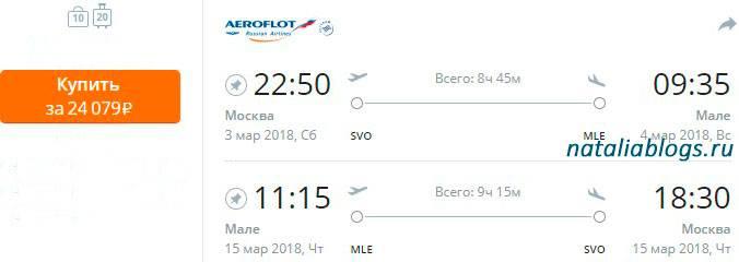 авиабилеты на Мальдивы цена, Москва-Мальдивы авиабилеты, сколько стоит билет на Мальдивы из Москвы, Мальдивы билеты на самолет