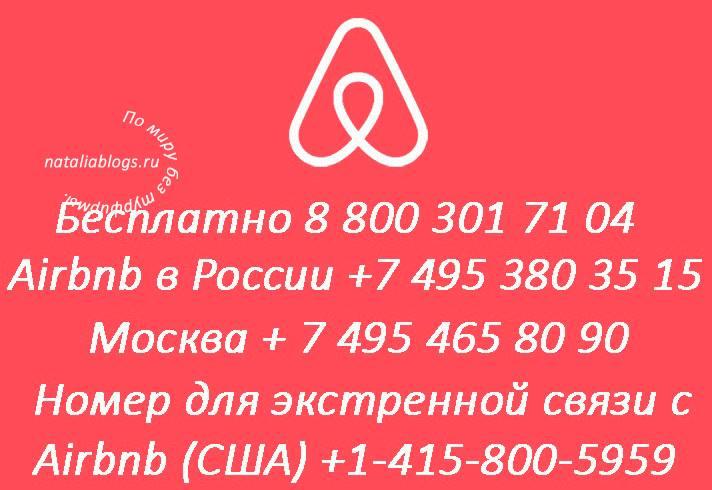 квартиры посуточно airbnb, квартиры по всему миру airbnb, бронирование апартаментов airbnb, аренда квартир по всему миру airbnb