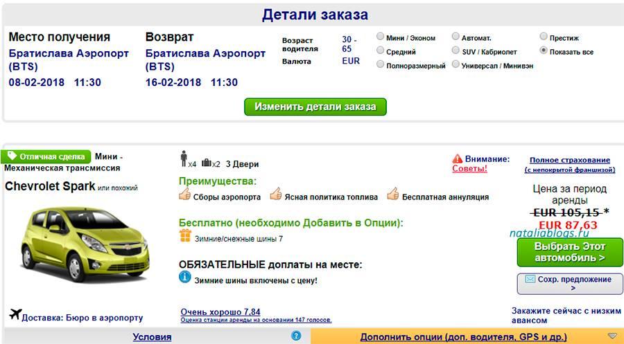 аренда авто в Братиславе? из Москвы в Братиславу,купить билеты в Братиславу,прямые рейсы Москва-Братислава Победа,самолет в Братиславу