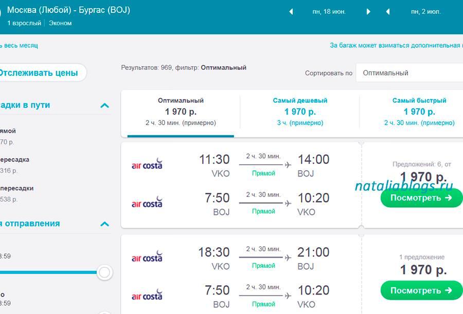 дешевые авиабилеты в Болгарию, дешево из Москвы в Болгарию? дешевые билеты в Болгарию, купить дешевый билет в Болгарию, билеты на самолет дешево Болгария, билеты в Болгарию на самолете цена дешевые, дешевые туры в Болгарию, дешевый чартер в Болгарию