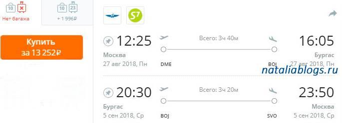 авиабилеты в Болгарию Бургас дешево из Москвы, дешевая Болгария, авиабилеты в Болгарию - лучшие цены дешево