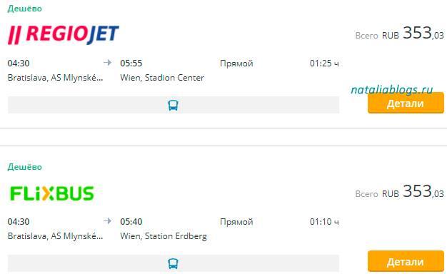 билеты Москва-Братислава, самолет Москва-Братислава, авиакомпания Победа в Братиславу,прямые рейсы в Братиславу