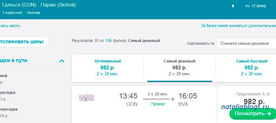 поздравление с днем Святого Валентина любимому, стоимость авиабилета Москва-Париж туда и обратно, самые дешевые авиабилеты из Москвы в Париж
