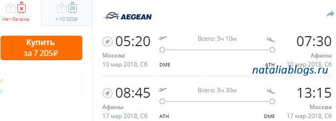 дешевые билеты в Афины, билет Москва-Афины цена, авиабилеты Москва-Афины дешевые