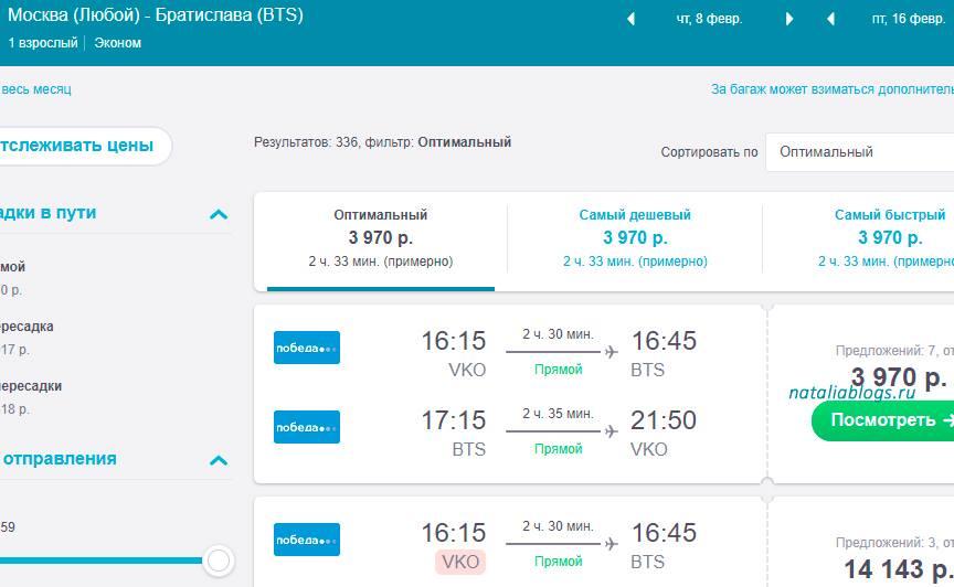 Москва-Братислава Победаавиабилеты прямой рейс, Братислава билеты на самолет,рейсы в Братиславу из Москвы