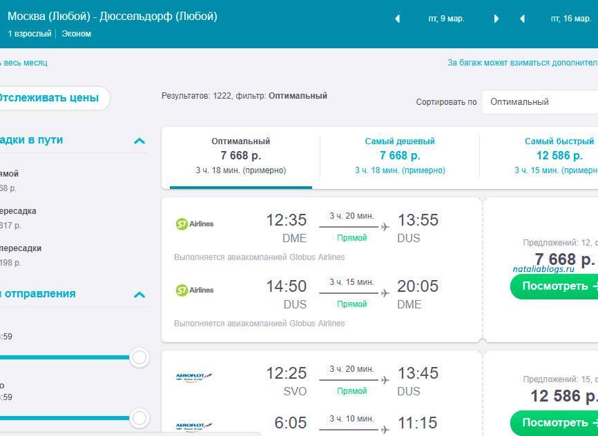 акции авиакомпаний распродажи спецпредложения авиакомпаний в Европу, дешево авиабилеты спецпредложения авиакомпаний на 2018 год из Москвы, авиакомпания s7 распродажа скидки и акции