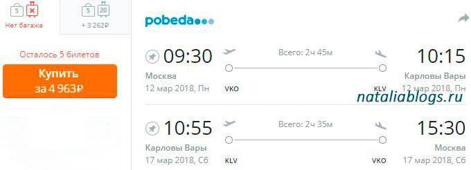 Москва-Карловы Вары авиабилеты дешево, перелет в Карловы Вары в марте 2018, город Карловы Вары туры цены, трансферы Карловы Вары отдых цены, Карловы Вары самолет