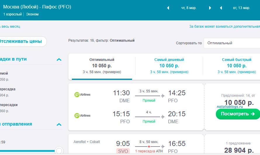текущие спецпредложения авиакомпаний акции распродажи скидки на авиабилеты, авиакомпании акции спецпредложения из Москвы на 2018 год в Европу, дешевые авиабилеты s7 акции авиакомпаний скидки