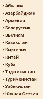 список разрешенные страны для выезда сотрудников МВД 2018, в какие страны разрешен выезд сотрудникам полиции, в какие страны можно выезжать МВД