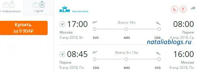 программа ко дню святого Валентина во Франции, авиабилет Москва-Париж прямой рейс самые дешевые, стоимость авиаперелета Москва-Париж