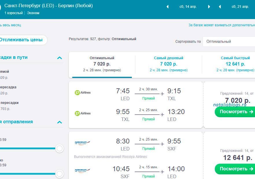 недорогие авиабилеты из Санкт-Петербурга, авиабилет до Санкт-Петербурга и обратно, авиабилеты в спб без комиссий, купить авиабилеты без комиссии в спб
