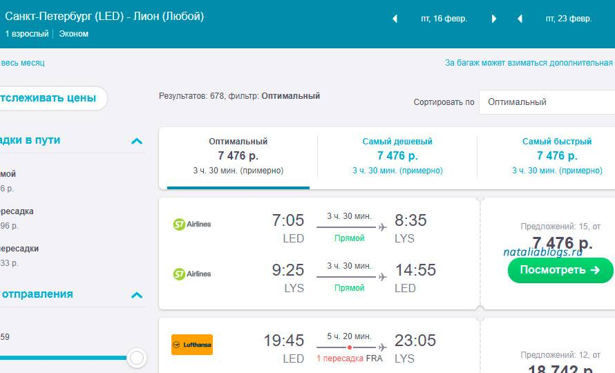 авиабилеты в Санкт-Петербург дешево акции распродажи, авиабилеты Санкт-Петербург-Италия, горящие авиабилеты из спб