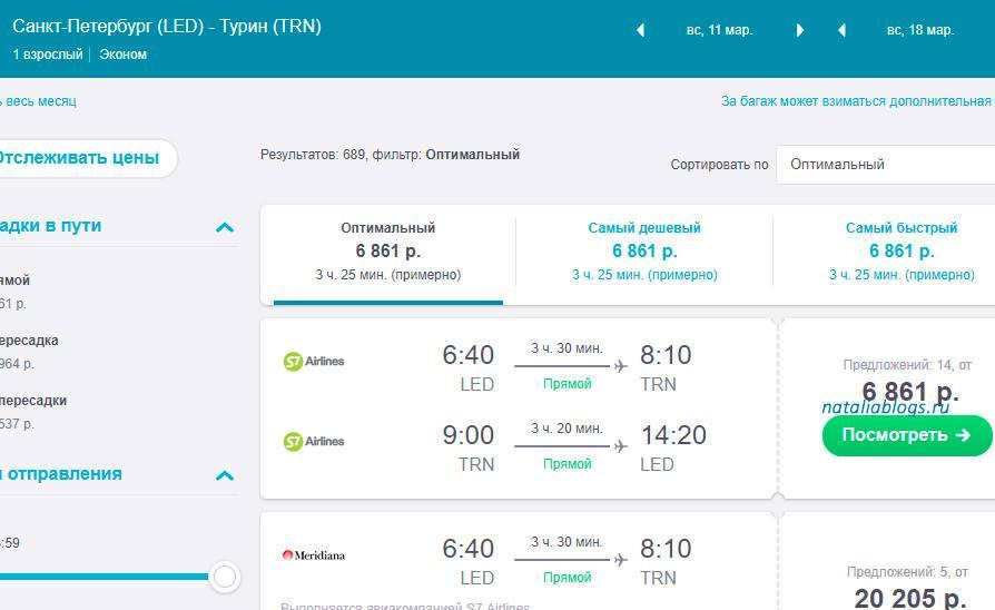 дешевые авиабилеты из Санкт-Петербурга акции скидки, наличие авиабилетов Санкт-Петербург, авиабилеты в Италию из спб