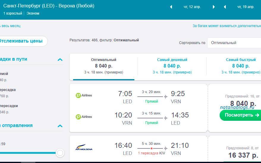 сколько стоит билет на самолет караганда санкт-петербург