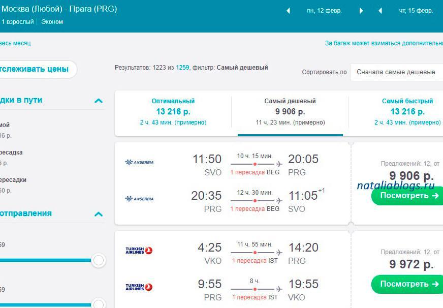 Прага на день влюбленных, дешевые авиабилеты в Прагу из Москвы спецпредложения, стоимость билета до Праги