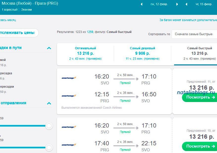 Купить авиабилеты москва-прага билет в краснодар цена на самолет