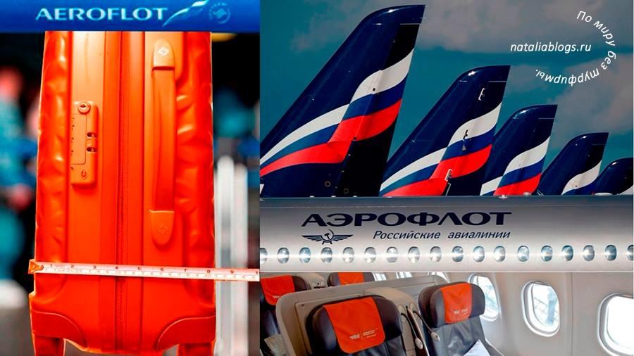 Аэрофлот вес багажа и ручной клади 2018, новые правила перевозки ручной клади Аэрофлота, габариты багажа Аэрофлот 2018, что можно перевозить в ручной клади