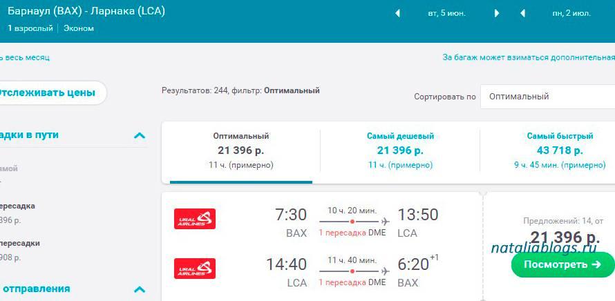 уральские авиалинии скидки акции, купить билет на самолет на лето 2018, когда Уральские авиалинии продают билеты на лето, Авиабилеты Барселона-Барнаул-Барселона, Кипр из Барнаула - авиабилеты Барнаул-Ларнака-Барнаул, Уральские авиалинии акции на лето 2018