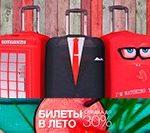 Авиабилеты дешево! Уральские авиалинии. Акции на 2018 год — «Билеты в лето»