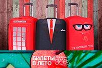 акция билеты в лето уральские авиалинии, купить билет на самолет на лето 2018, когда Уральские авиалинии продают билеты на лето, Авиабилеты Барселона-Барнаул-Барселона, Кипр из Барнаула авиабилеты, авиабилеты Барнаул-Ларнака-Барнаул