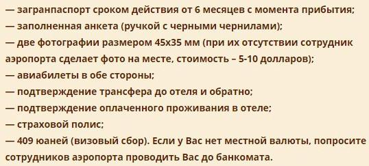 путевки в Санья из Новосибирска в марте 2018, рейсы Новосибирск-Санья туры, расписание самолетов Санья-Новосибирск Нордстар, туры горящие Санья из Новосибирска, Китай из Новосибирска цены, остров Хайнань Китай из Новосибирска, самолет Новосибирск-Китай, отдых в Китае из Новосибирска, Новосибирск-Китай авиабилеты