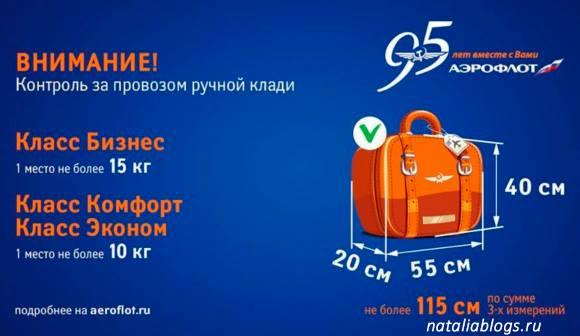 сколько можно брать ручной клади Аэрофлота, авиакомпания Аэрофлот перевозка багажа, Аэрофлот размер багажа эконом класс