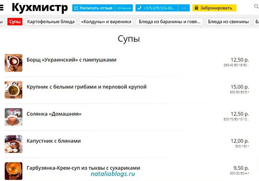Кухмистр ресторан Минск официальный сайт - меню, заказ столика, самые дешевые страны для путешествий из России, путешествие дешево самостоятельно, планирование путешествия самостоятельно, самые дешевые безвизовые страны для отдыха