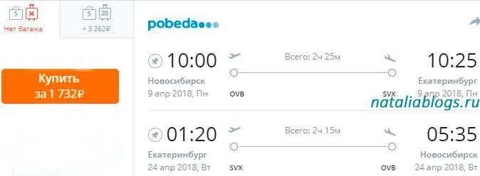 маршрут Екатеринбург-Новосибирск, купить авиабилет Красноярск-Новосибирск, рейс Новосибирск-Екатеринбург сегодня, билеты на самолет Красноярск-Новосибирск Победа