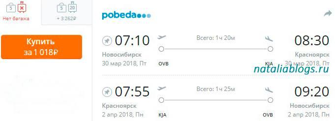 билет на самолет Новосибирск-Екатеринбург цена, перелет Красноярск-Новосибирск, Екатеринбург-Новосибирск авиабилеты Победа, купить авиабилет Красноярск-Новосибирск дешево