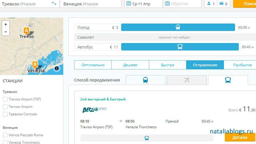как доехать из аэропорта Тревизо до Венеции,Венеция Тревизо на карте,Тревизо Италия аэропорт