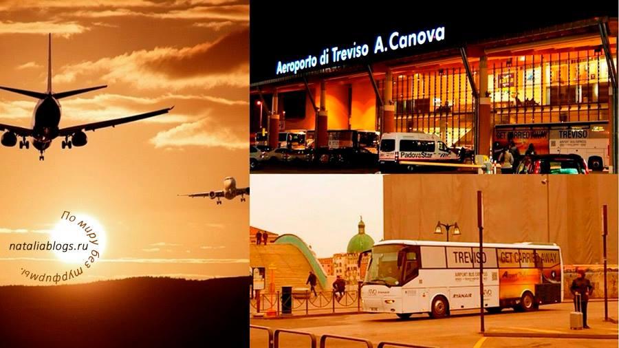 Венеция Тревизо Италия достопримечательности, как доехать из аэропорта Тревизо до Венеции