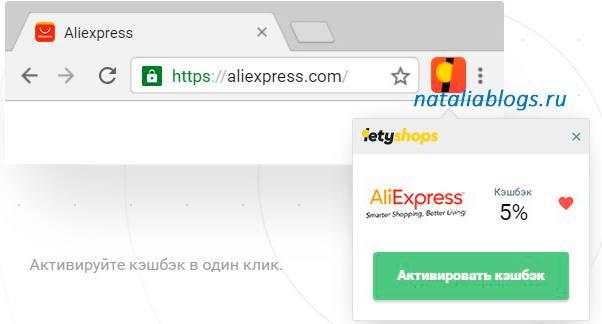 кэшбэк расширение для яндекс браузера, кэшбэк путешествия, кэшбэк билеты на поезд, билеты на автобус с кэшбэком