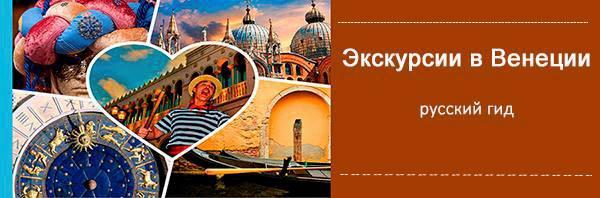 Экскурсии в Венеции с русским гидом