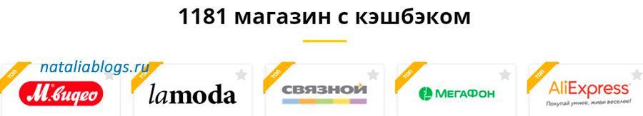 повышенный кэшбэк покупки через Интернет, двойной кэшбэк Россия, максимальный кэшбэк что это такое простыми словами, кэшбэк лету шоп