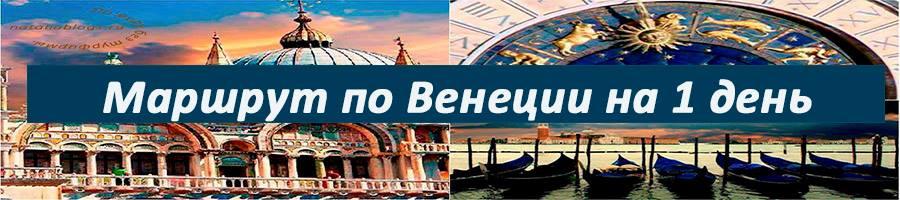 как добраться от аэропорта Тревизо до Местре, Что посмотреть в Венеции за 1 день самостоятельно, аэропорт Венеция Тревизо онлайн табло