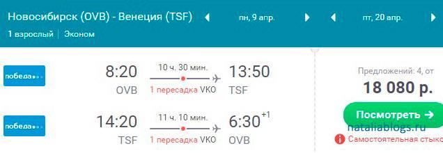 аэропорт Венеции Тревизо, как добраться до города,расписание Тревизо билеты,аэропорт Тревизо на карте