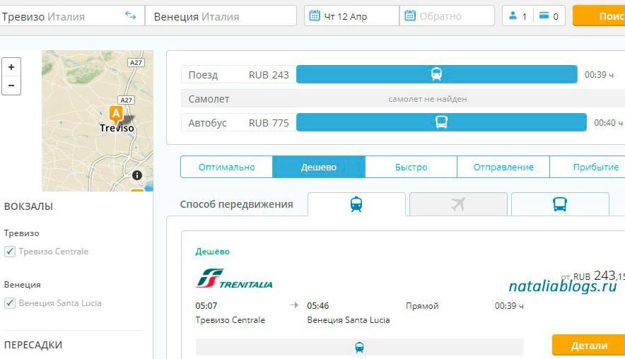 Венеция-Тревизо, аэропорт Тревизо, как добраться до Венеции, Венеция-Тревизо на карте