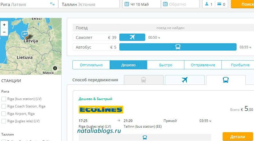 автобус Рига-Таллин цена, как доехать из Риги в Таллин, билеты Таллин-Рига автобус