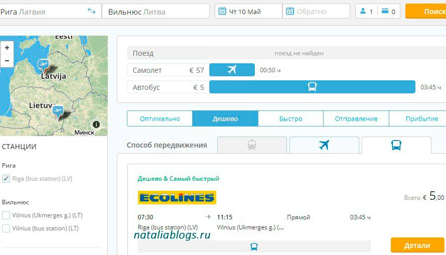 как доехать из Риги в Вильнюс, автобус Рига-Вильнюс расписание цена, билеты Вильнюс-Рига автобус