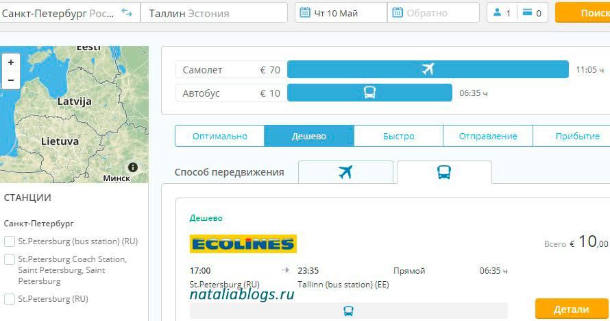 Билеты в Таллин на автобусе из СПБ, стоимость билета Санкт-Петербург-Таллин, дешевые билеты в Таллин из Москвы, купить билет на автобус Питер-Таллин