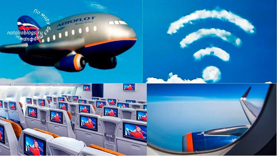 в каких самолетах есть wifi в Аэрофлоте, wifi на борту самолета