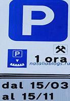 аренда машины в Италии без депозита, знаки парковки в Италии с примерами, штрафы в Италии за ПДД