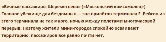 чистая зона аэропорта, бомжи в аэропортах, инфекции в отелях, инфекции в самолете, аэропорт Шереметьево бомжи