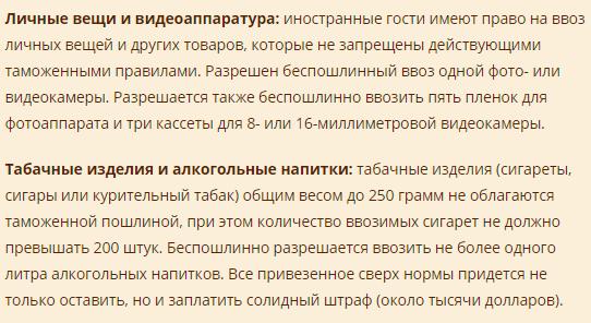 что нужно сделать в Таиланде, правила въезда в Таиланд для россиян